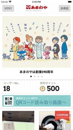 株式会社天野屋呉服店アプリ